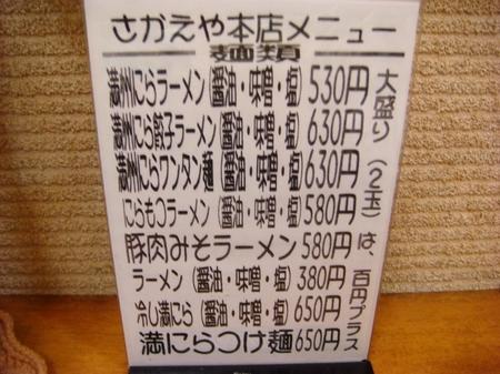 さかえや本店メニュー1.jpg