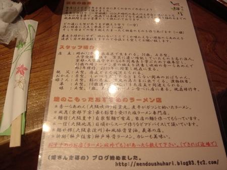 しゅはり紹介.jpg