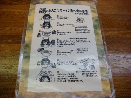 だるま大使食べ方.jpg