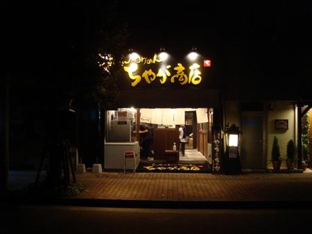 ちゃが商店.jpg