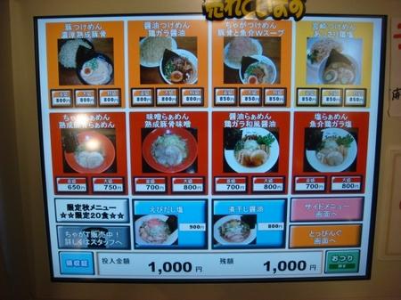 ちゃが商店券売機1.jpg