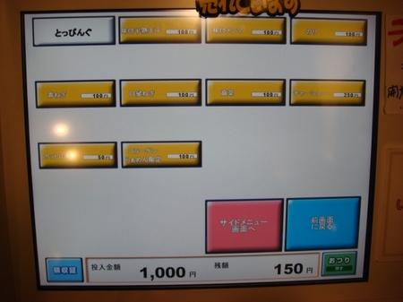 ちゃが商店券売機2.jpg