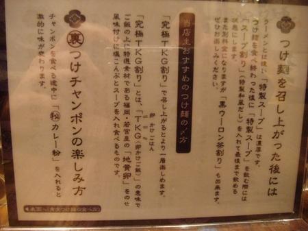つけ麺秀食べ方2.jpg