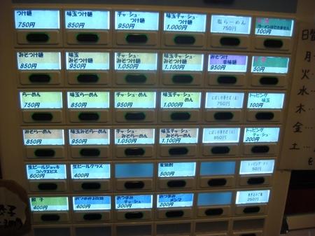 づゅる麺AOYAMA券売機.jpg