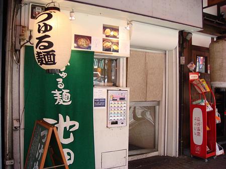 づゅる麺池田.jpg