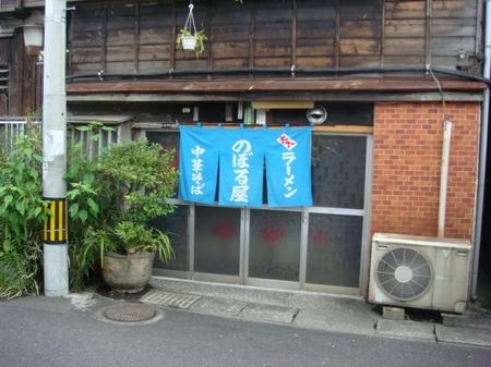 のぼる屋暖簾.jpg