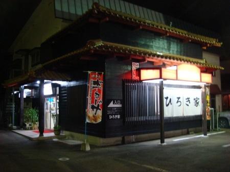 ひろき家.jpg
