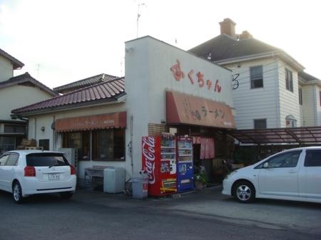 ふくちゃんラーメン外観.jpg