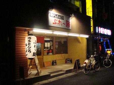 ぶれ〜麺.jpg