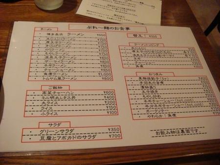 ぶれ〜麺メニュー.jpg