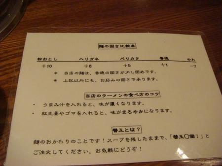 ぶれ〜麺比較表.jpg