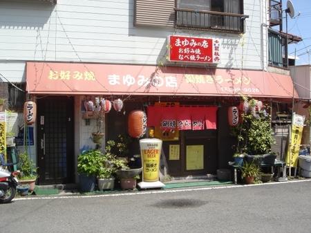 まゆみの店.jpg