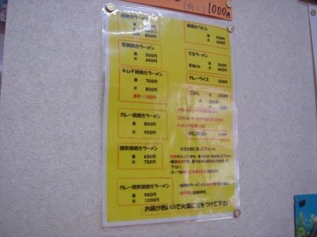 まゆみの店メニュー.jpg