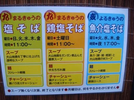 まるきゅう池袋メニュー.jpg