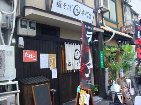 まるきゅう福岡店.jpg