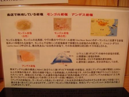まるきゅう福岡店塩の説明.jpg