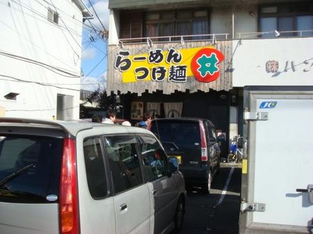 まる井.jpg
