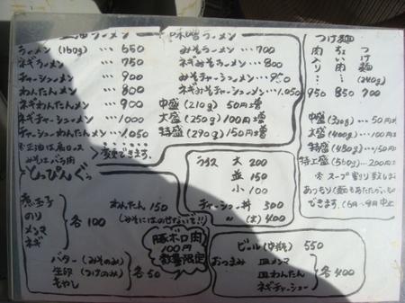 まる井メニュー.jpg