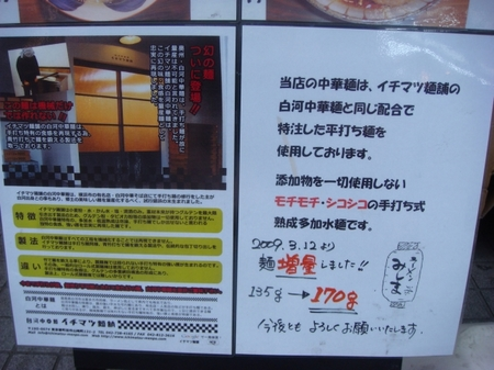 みしま麺の説明.jpg