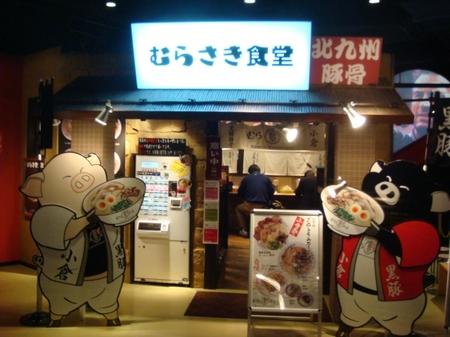 むらさき食堂.jpg
