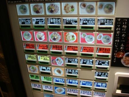 むらさき食堂券売機.jpg
