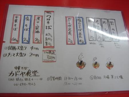 カドヤ食堂メニュー.jpg