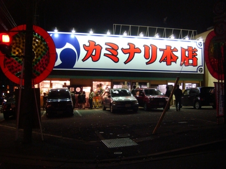 カミナリ本店.jpg