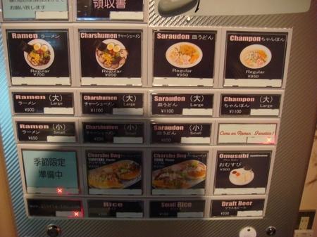 キリン食堂NEO券売機.jpg