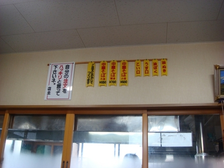 ケンチャンラーメン本店メニュー.jpg