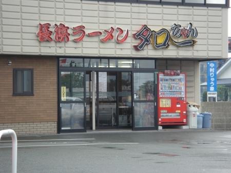 タローちゃん.jpg