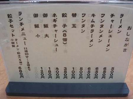 ナンバーワンメニュー.jpg