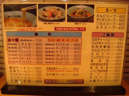 ニュータンタンメン本舗京町店メニュー1.jpg