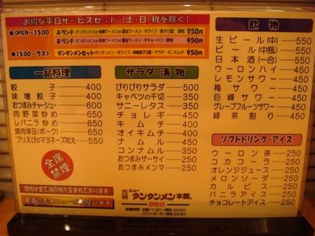 ニュータンタンメン本舗京町店メニュー2.jpg