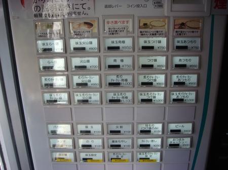 バガボンド券売機.jpg