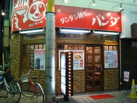 パンダ京浜蒲田店.jpg