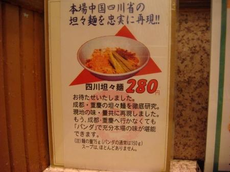 パンダ京浜蒲田店四川担々麺.jpg