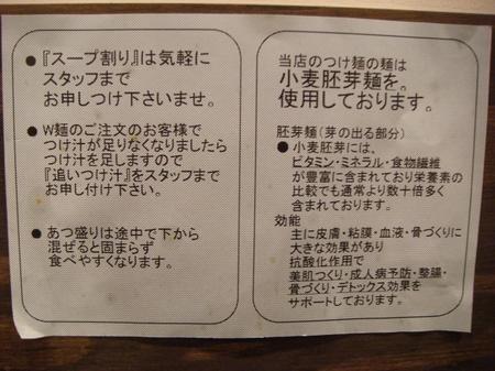 ポツリ説明.jpg