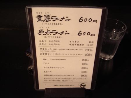 ラーメン軍団メニュー.jpg