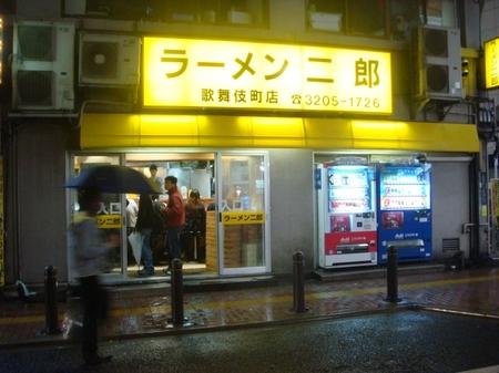 ラーメン二郎歌舞伎町店.jpg