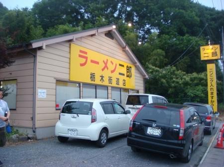 ラーメン二郎栃木街道店.jpg