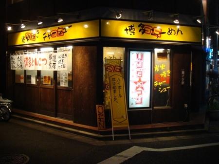 リンダマン駒込店.jpg