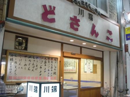 川端どさんこ.jpg