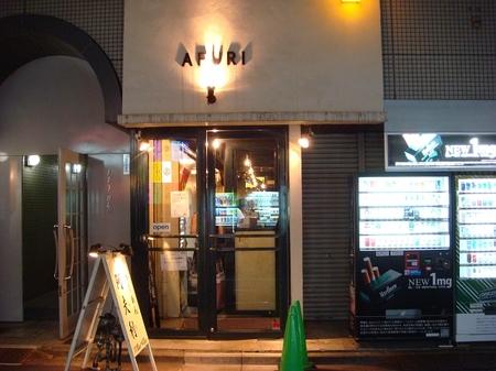 AFURI.jpg