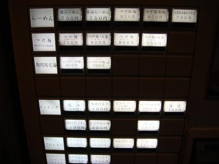 AFURI券売機.jpg