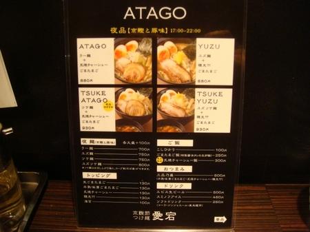 ATAGOメニュー.jpg