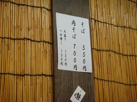 伊藤メニュー.jpg