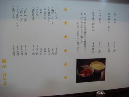 井の庄メニュー.jpg