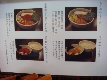 井の庄写真.jpg