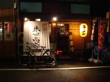 井田商店.jpg