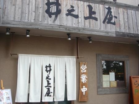 井之上屋.jpg